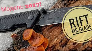 Обзор <b>ножа</b> Mr. BLADE RIFT <b>BLACK</b> / <b>Складной нож</b> Mr. Blade Rift ...
