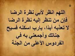 دعاء لابي المتوفي في يوم عرفه - طموحاتي