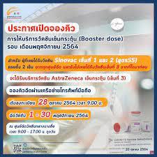 ศูนย์ฉีดวัคซีนกลางบางซื่อ เปิดฉีดเข็ม 1 คนไทย-ต่างด้าวที่มีบัตรสีชมพู  ถึงสิ้นต.ค.นี้