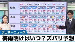 梅雨 明け いつ