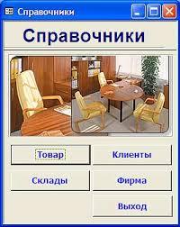База данных Учет продаж офисной мебели Курсовая работа на ms  Курсовая работа ms access 2003