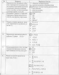 Скачать методички примеры решений контрольные шпаргалки  Тест по ТВИМС для СЗТУ