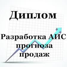 Готовая дипломная работа Разработка АИС прогнозирования продаж  Разработка АИС прогнозирования продаж бытовой техники delphi mysql дипломная работа