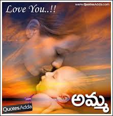 Amma Telugu Name Images And Best Photos 40 Quotes Adda Cool Best Lagics Of Love In Telugu