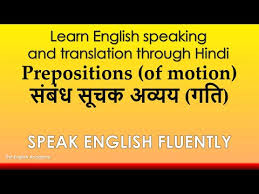 Preposition Chart In Hindi Prepositions Of Motion Examples Definition Exercises In Hindi