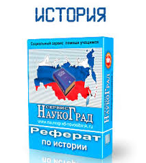 Реферат заказать в Новосибирске  Заказать реферат по истории в Новосибирске