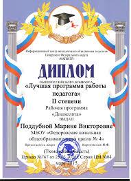 Федоровская начальная школа Аттестация Диплом ii степени Лучшая программа работы педагога