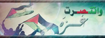 تصاميم وصور لانتصار غزة 2020