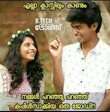 College Couples Malayalam Troll Malayalam Trolls Mesmerizing Couples Photo Malayalam Quotes