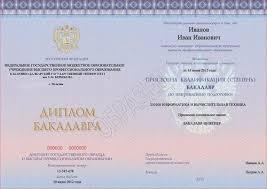 Заявление на выдачу копии диплома omgpexa зачаровенная тайный договор