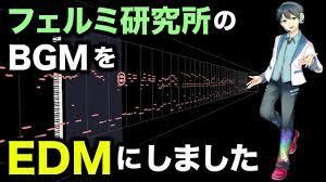 フェルミ 研究 所 bgm