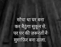 40 Latest Sad Shayari In Hindi For Girlfriend With Images Download Classy Nice Quotes Download