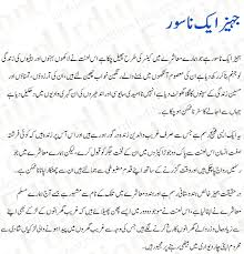 dowry essay in urdu dowry system in dowry is a curse urdu dowry essay in urdu dowry system in dowry is a curse