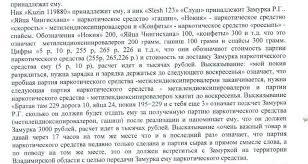Жизнь забрали Москвич Роман Замурка утверждает что боролся с  Часть обвинительного заключения по делу в отношении Замурки Фото Медиазона