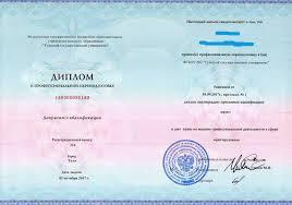 РЦПК ТулГУ Переподготовка Юрисконсульт Образец диплома управление персоналом
