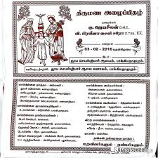 wedding and jewellery tamil christian wedding invitation wording Wedding Cards Matter In Tamil tamil christian wedding invitation wording muslim wedding cards matter in tamil