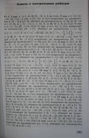 Иллюстрация из для Алгебра и начала мат анализа класс  Иллюстрация 9 из 12 для Алгебра и начала мат анализа 11 класс Базовый