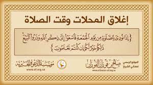 إغلاق المحلات وقت الصلاة 🚫 فضيلة الشيخ... - تعظيم قدر الصلاة