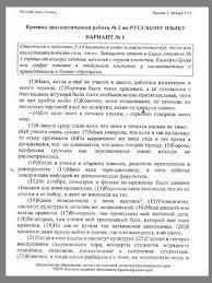 Печатные тесты по русскому языку Русский язык Учительский портал Целевая аудитория для 9 класса