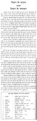 sample essay english short essays for high school students  an essay on science in hindi the wonders of modern science essay and paragraph
