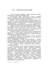 Сущность и назначение права реферат по праву скачать бесплатно  Источники права реферат по праву скачать бесплатно закон прецедент обычай правовой акт инкорпорация Англосаксонская рецепция правопонимание