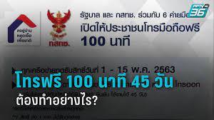 กติการับสิทธิ์ โทรฟรี 100 นาที 45 วันทุกเครือข่าย เริ่ม 1 พ.ค.63 ช่วย  โควิด-19 : PPTVHD36