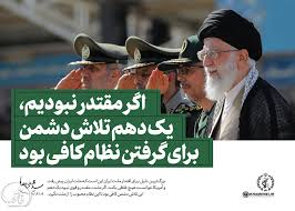 Image result for ایران مقتدر