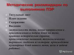 Презентация на тему Профессия Повар кондитер Экспертная оценка  7 Титульный