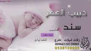 افخم شيلة مولود بأسم سند    حبيب العمر سند   المنشد ابو امير   تنفيذ  بالاسماء - YouTube