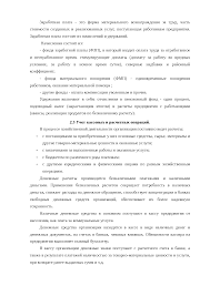 Доклад Отчет о преддипломной практике курсовая учет аудит  Это только предварительный просмотр