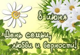 Русские окна - Поздравление с Днем семьи, любви и верности