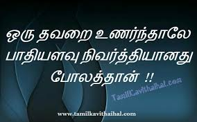 Tamil Whatsapp Dp Images Quotes Valkai Life Thavaru Thirunthi Images New Download Popular Quotes About Life
