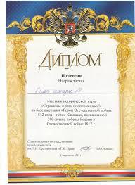 Достижения Ставрополя по настольному теннису Золотая ракетка в старшей возрастной группе · Диплом