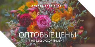 ЦВЕТЫ по ОПТОВЫМ цена в Рязани с ДОСТАВКОЙ ...