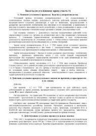 Реферат на тему Наказание по уголовному праву Российской Федерации  Реферат на тему Наказание по уголовному праву Российской Федерации docsity Банк Рефератов