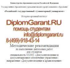 Дипломные проекты по направлению Документоведение и архивоведение  дипломная работа по направлению Документоведение и архивоведение методичка РГГУ