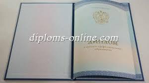 Купить диплом колледжа в Москве за г дешево по низкой цене  Диплом техникума колледжа образца 2014 2017 года