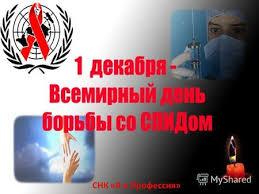 Презентация на тему СНК Я и Профессия СПИД смертельная   СПИД смертельная угроза ЧЕЛОВЕЧЕСТВУ ВИЧ вирус иммунодефицита СПИД синдром приобретённого иммунодефицита ВИЧ не живет в организме