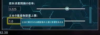 Ark ps4 設定