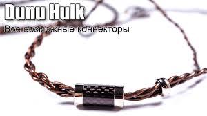 Обзор <b>кабеля для наушников</b> Dunu Hulk - YouTube