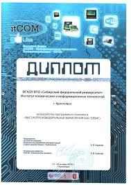 Проекты Центр высокопроизводительных вычислений СФУ  it проектов проходившем 26 27 апреля 2013 года с проектом Облачной рендерфермы на суперкомпьютерных ресурсах soft parad ru node 1189