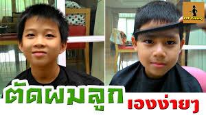 ตดผมลกชายดวยตวเองงายๆ Self Haircut For Son รววบตตา