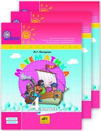 Л Г Математика класс Учебники тетради по математике для  Петерсон Л Г Математика 4 класс Учебники тетради по математике для 4 класса в 3 х частях