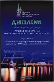 Сертификаты Диплом Лучшая дошкольная образовательная организация 2016