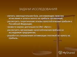 Презентация на тему Налог на прибыль организации в РФ на  4 ЗАДАЧИ ИССЛЕДОВАНИЯ