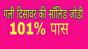 Kuber Day Chart 2018 Kalyan Kuber Tips Buy Products In