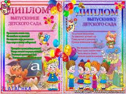 Дипломы для выпускников детского сада скачать бесплатно ru  выкройка накладного кармана для платья вакройка кардигана вязанного Детские дипломы скачать