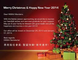 Office Christmas Wishes Office Christmas Wishes Merry Christmas Happy New Year 2019 Quotes