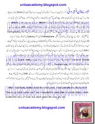 scientific inventions essay in urdu 91 121 113 106 scientific inventions essay in urdu