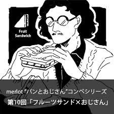 Atelier Circus Merlot 第10回フルーツサンドおじさんアート